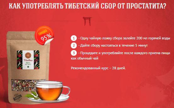 влияние чая на потенцию мужчин