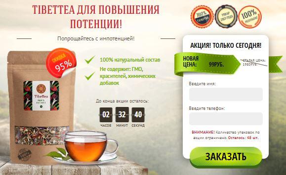 Как заказать чай с мятой для мужчин потенция отзывы