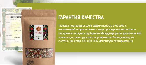 Купить TibetTea в Киселёвске